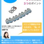 【乗れなかった新幹線で旅行に行けました】