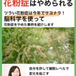 【花粉症 実はやめられます!】