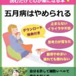 読むだけで心が楽になる本  五月病はやめられる無料電子書籍ダウンロード