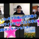 【コロナ対策】月商200万円のオンラインセラピストに学ぶ無料セミナー開催しました