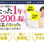 【満員御礼】月商200万円のオンラインセラピストに学ぶ無料セミナー