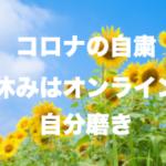 【夏休み特別企画 自粛の夏休みは自分磨きしませんか?】