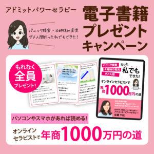 【無料電子書籍】オンラインセラピストで年商1000万円の道