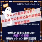 【ラスト2名】ハロウィン無料セッションは本日お申込み分まで!