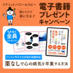 【無料e-book】「なんとなく不安・・・」が私は大丈夫!に変わる3つの方法