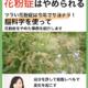 花粉症はたった数時間でやめられる無料電子書籍ダウンロード